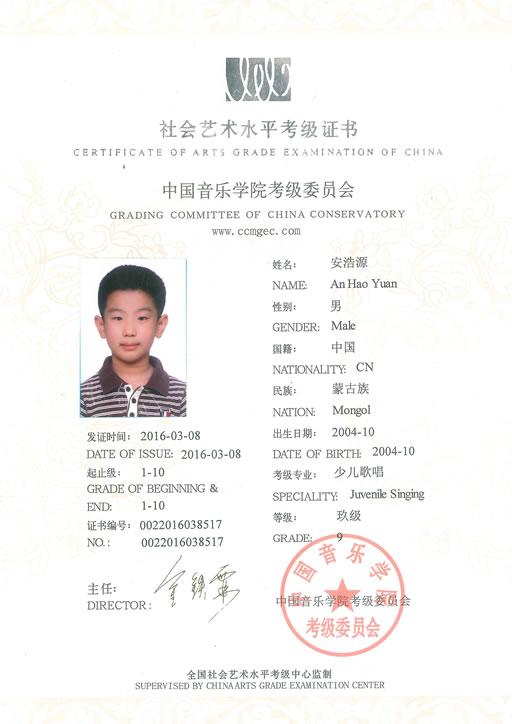 an-hao-yuan