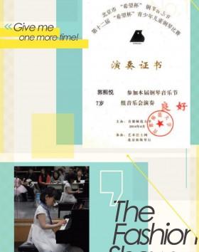 郭熙悦同学获得7岁组良好奖
