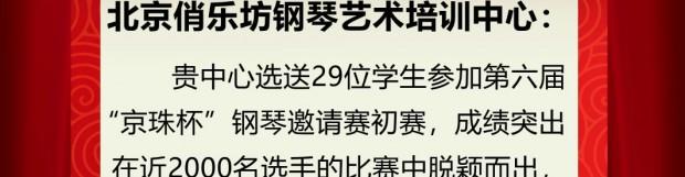 """喜报!热烈祝贺我校29位学员全部入围""""京珠杯""""决赛"""