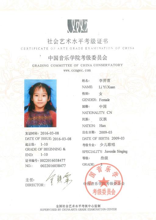 li-yu-xuan