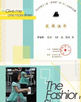 罗金阳同学获得6岁组优良奖