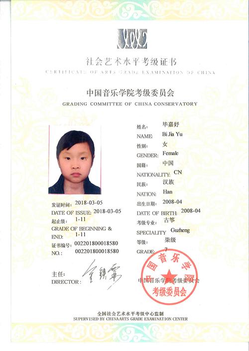 qiao-yue2