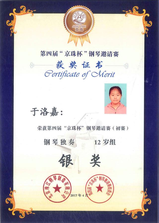 """热烈祝贺我校多位学员在北京市""""京珠杯""""、""""肖邦""""青少年钢琴比赛中获得优异成绩!"""