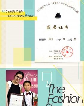 杨霈野同学获得10岁组二等奖