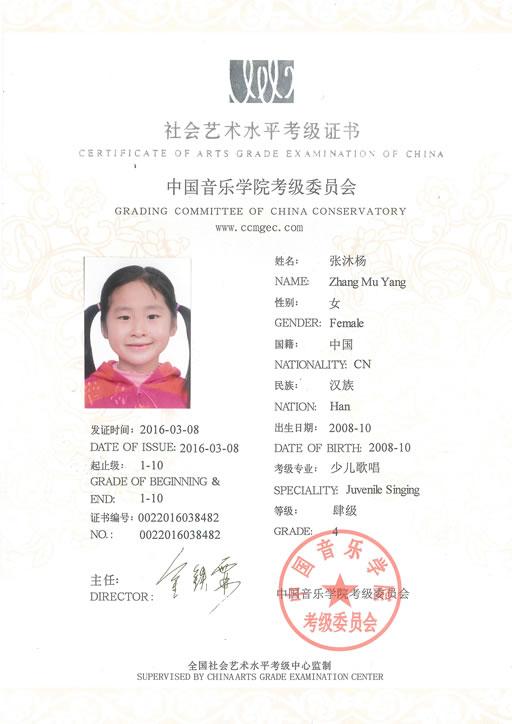 zhang-yu-yang