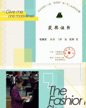 张紫雯同学获得7岁组优秀奖