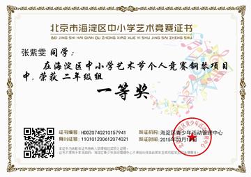 zhang-zi-wen-yi-deng-jiang